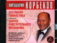 гимнастика Норбекова