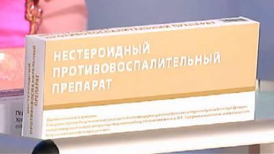 Таблетки от хондроза шеи