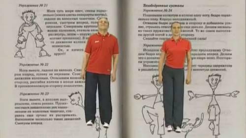 Упражнения Норбекова