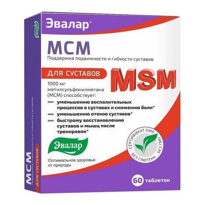 МСМ для суставов